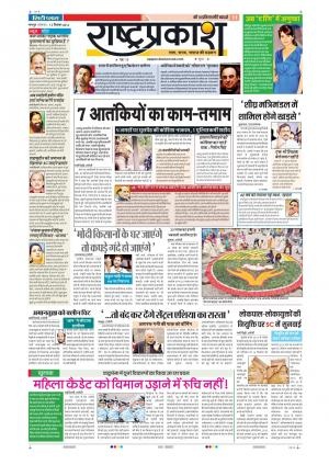 12th Sep Rashtraprakash - Read on ipad, iphone, smart phone and tablets.