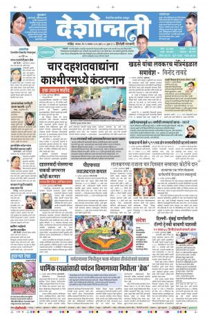 12th Sep Hingoli - Read on ipad, iphone, smart phone and tablets.