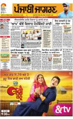 Jagraon  : Punjabi jagran News : 12th September   2016 - Read on ipad, iphone, smart phone and tablets.