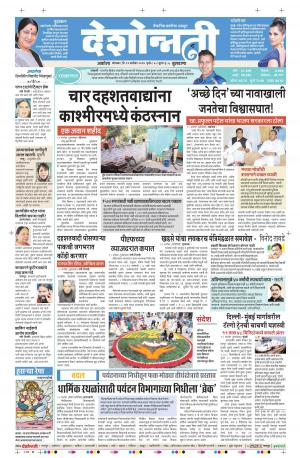 12th Sep Buldhana - Read on ipad, iphone, smart phone and tablets.