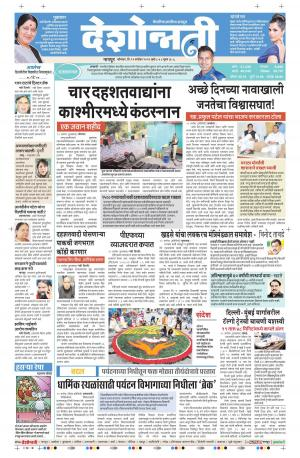 12th Sep Gadchiroli - Read on ipad, iphone, smart phone and tablets.