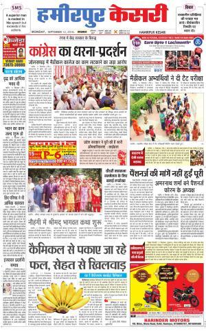 Hamirpur kesari - Read on ipad, iphone, smart phone and tablets.