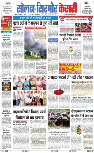 Solan sirmour kesari - Read on ipad, iphone, smart phone and tablets.