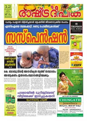 Rashtradeepika Trivandrum 12-09-2016 - Read on ipad, iphone, smart phone and tablets.