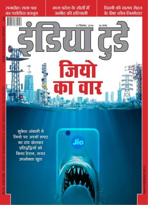 India Today Hindi-21st September 2016 - Read on ipad, iphone, smart phone and tablets.
