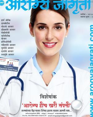arogyajagrati magazine - Read on ipad, iphone, smart phone and tablets