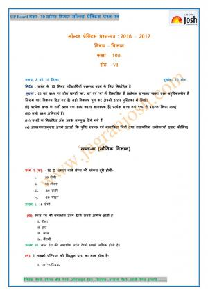 UP Board Class 10 Science Practice Paper Set – 6 - Read on ipad, iphone, smart phone and tablets.