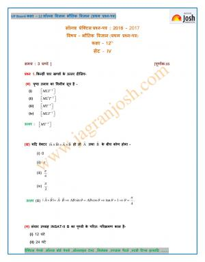 UP Board Class 12 Physics Practice Paper First Set - 4 - Read on ipad, iphone, smart phone and tablets.