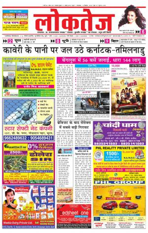 2016-09-12 - Read on ipad, iphone, smart phone and tablets.