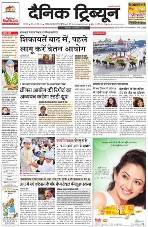 DT_13_September_2016_Karnal - Read on ipad, iphone, smart phone and tablets.