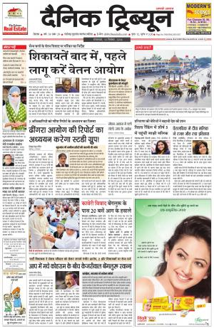 DT_13_September_2016_Rohtak - Read on ipad, iphone, smart phone and tablets.