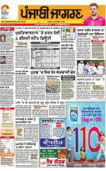 Moga/Faridkot/Muktsar  : Punjabi jagran News : 13th September 2016 - Read on ipad, iphone, smart phone and tablets.