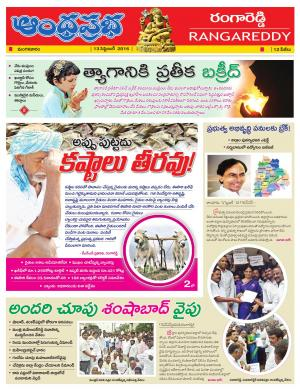 13-09-16 Rangareddy - Read on ipad, iphone, smart phone and tablets.