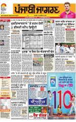 Hoshiarpur  : Punjabi jagran News : 13th September 2016 - Read on ipad, iphone, smart phone and tablets.