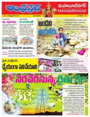 13-09-16 Mahabubnagar - Read on ipad, iphone, smart phone and tablets.