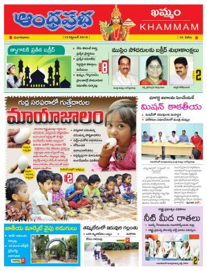 13-09-16  Khammam - Read on ipad, iphone, smart phone and tablets.