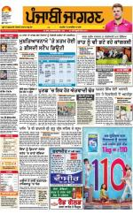 Chandigarh  : Punjabi jagran News : 13th September 2016 - Read on ipad, iphone, smart phone and tablets.