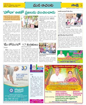 13-09-2016 - Read on ipad, iphone, smart phone and tablets.
