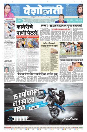 13th Sep Nagpur - Read on ipad, iphone, smart phone and tablets.