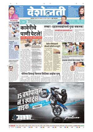 13th Sep Dhule - Read on ipad, iphone, smart phone and tablets.