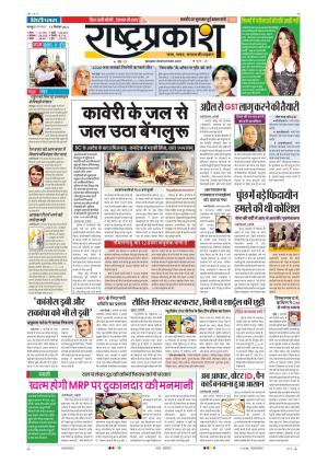 13th Sep Rashtraprakash - Read on ipad, iphone, smart phone and tablets.