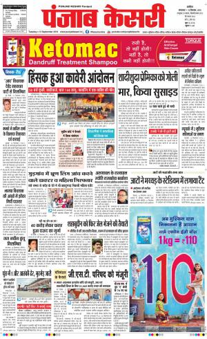 Main Panipat  - Read on ipad, iphone, smart phone and tablets.