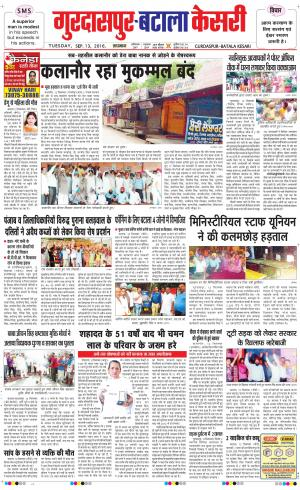 Gurdaspur Kesari - Read on ipad, iphone, smart phone and tablets.
