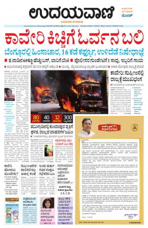 Davanagere Edition - Read on ipad, iphone, smart phone and tablets.