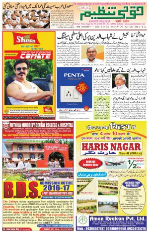 13 September 2016 Patna - Read on ipad, iphone, smart phone and tablets.