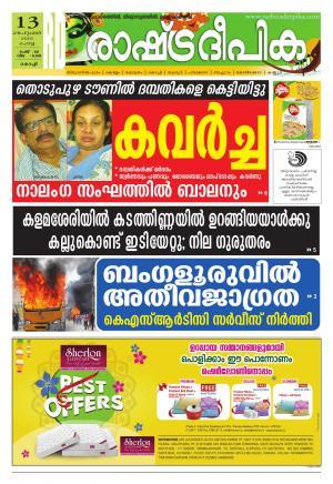 Rashtradeepika Kochi 13-09-2016 - Read on ipad, iphone, smart phone and tablets.