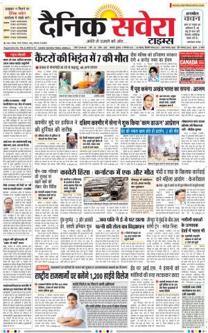 Haryana - Read on ipad, iphone, smart phone and tablets.