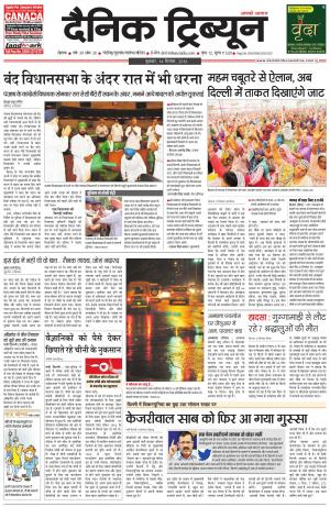 DT_14_September_2016_Rohtak - Read on ipad, iphone, smart phone and tablets.