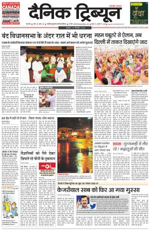 DT_14_September_2016_Karnal - Read on ipad, iphone, smart phone and tablets.
