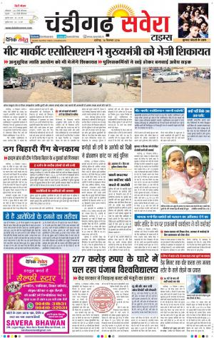 Chandigarh Savera - Read on ipad, iphone, smart phone and tablets.