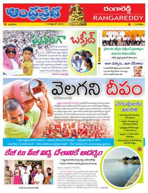 14-09-16 Rangareddy - Read on ipad, iphone, smart phone and tablets.