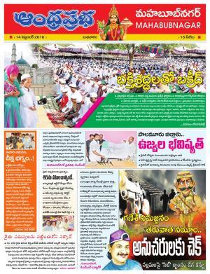 14-09-16 Mahabubnagar - Read on ipad, iphone, smart phone and tablets.