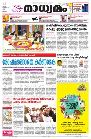 14.09.2016 - Read on ipad, iphone, smart phone and tablets.