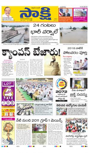 Anantapur Main - Read on ipad, iphone, smart phone and tablets.