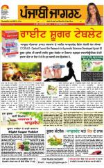 Patiala : Punjabi jagran News : 14th September 2016 - Read on ipad, iphone, smart phone and tablets.