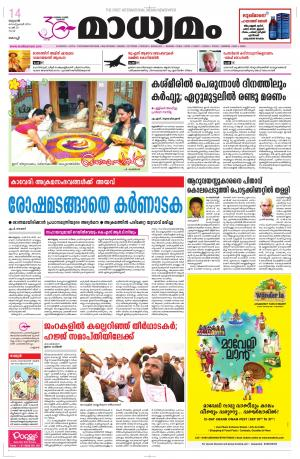 madhyamam kochi - Read on ipad, iphone, smart phone and tablets.