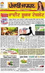 Doaba : Punjabi jagran News : 14th September 2016 - Read on ipad, iphone, smart phone and tablets.