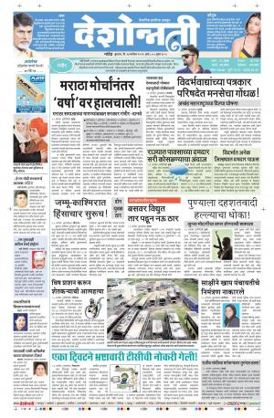 14th Sep Nanded - Read on ipad, iphone, smart phone and tablets.
