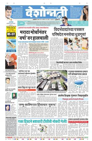 14th Sep Buldhana - Read on ipad, iphone, smart phone and tablets.