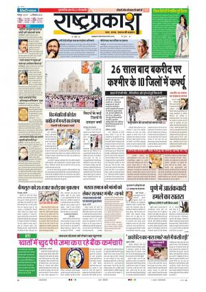 14th Sep Rashtraprakash - Read on ipad, iphone, smart phone and tablets.