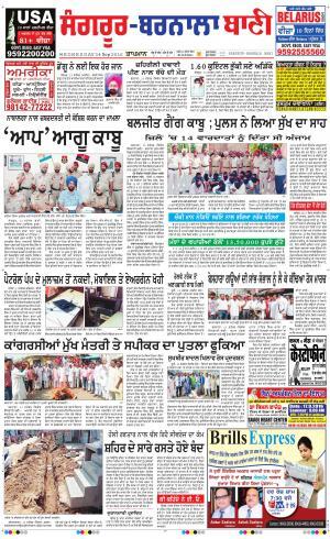 Sangrur - Barnala Bani - Read on ipad, iphone, smart phone and tablets.