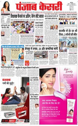 Main Ludhiana  - Read on ipad, iphone, smart phone and tablets.