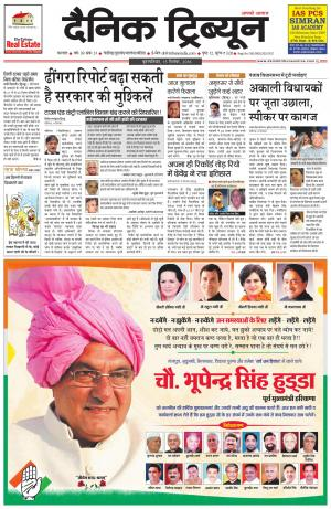 DT_15_September_2016_Karnal - Read on ipad, iphone, smart phone and tablets.