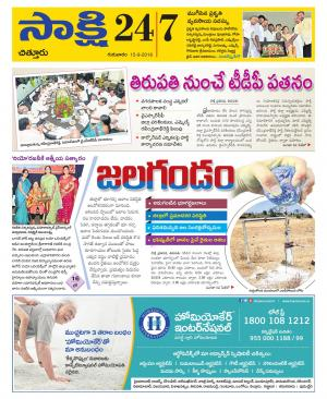 Chittoor District - Read on ipad, iphone, smart phone and tablets.