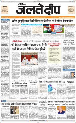 Jaipur Edition - Read on ipad, iphone, smart phone and tablets.