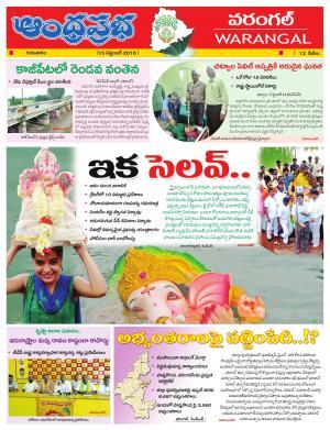 15-09-16 Warangal - Read on ipad, iphone, smart phone and tablets.